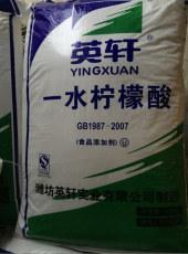 重庆名宏厂家批发英轩一水柠檬酸