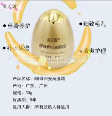 广州美天源酵母卵壳蛋蛋面膜霜