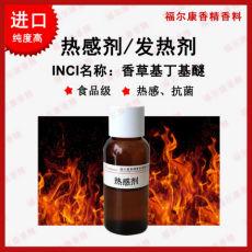 發熱劑熱感劑食品級香草醇丁醚香蘭基丁基醚
