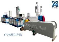 PVC包塑型材生产线