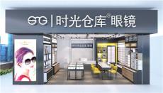 投资眼镜店多少钱御森广州眼镜有限公