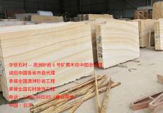 进口天然澳洲砂岩黄木纹石材外墙装饰板材