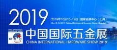 2019年上海建筑五金展會10月10號