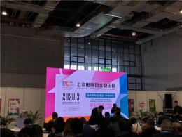 2020年上海虹橋3月廣告展覽會