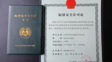 2019年企业办理北京辐射产品经营许可证需要
