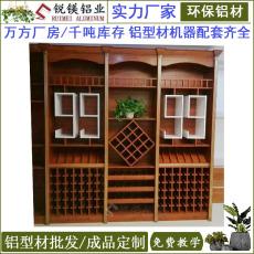 中式家居供應全鋁酒柜鋁合紅酒架歐式書柜