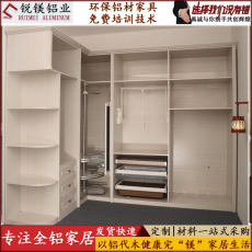全铝衣柜衣帽间卧室整体全铝家具铝合金衣柜