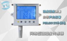 北京環境溫濕度傳感器