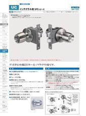 日本原装进口高尔COAL门锁 ASLX UC系列锁具