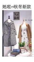 广州品牌女装特价她啦短款羽绒服货源到石井