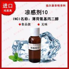 凉感剂冷感剂清凉剂凉味剂薄荷氧基丙二醇WS