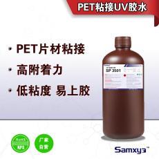 PET贴合胶 pet复合胶粘pet的胶水