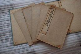现今古医书展览展销价格