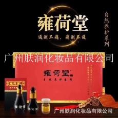 廣州膚潤化妝品專注OEM ODM雍荷堂貼牌加工