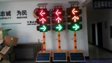 太阳能三联体三色箭头信号灯