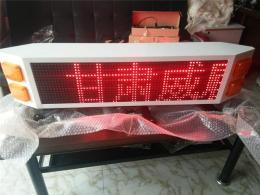 廠家直銷甘肅威盾全黃顯示屏燈