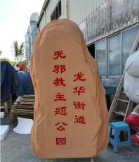 入口指導方向玻璃鋼假石頭雕塑定制供應商