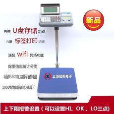 U盤存儲電子秤100kg電子臺秤SPW310電子臺稱