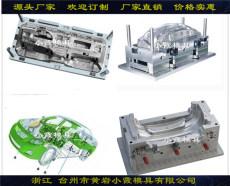 浙江塑料注射模具廠家儀表盤模具供應商生產