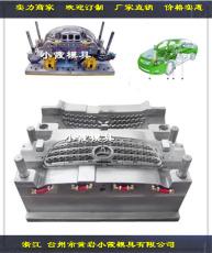 浙江塑料模具實力工廠儀表臺模具供應商值得