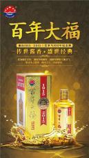 茅台镇大福酒厂纪念酒价格