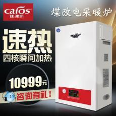 佳弗斯电采暖炉煤改电招标品牌
