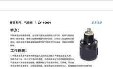 气锁阀/ZY-10001