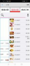 餐饮多语言进销存管理APP软件IOS?#36824;?#29256;
