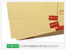 全木浆牛皮纸  档案袋牛皮纸 信封牛皮纸