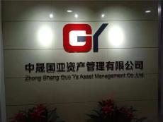 1亿资产管理公司转让北京1亿资产管理公司