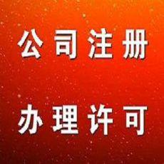转让北京1亿房地产开发公司