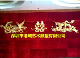深圳酒店大厅装饰龙凤双喜雕塑挂件零售厂家