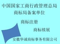 安慶商標注冊辦理流程需要什么材料