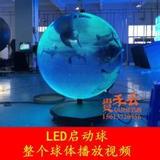 水晶觸摸LED啟動球揭幕道具3D全息屏風扇