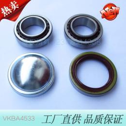 汽車軸承修理包VKBA4533輪轂軸承修理包