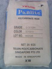 低磷光PC日本帝人ln-3520zh价格