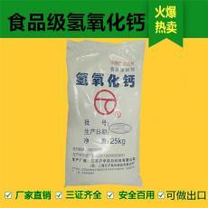 食品级氢氧化钙325目96以上含量食用熟石灰
