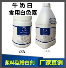 复配着色乳化剂液体型增白剂牛奶白色素