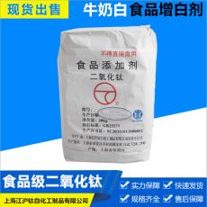 牛奶白食品级二氧化钛生产厂家增白剂