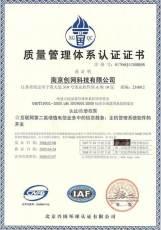 企业办理北京ISO体系认证在哪里办如何办理