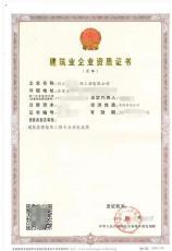 北京企业办理建筑工程施工总承包资质费用是