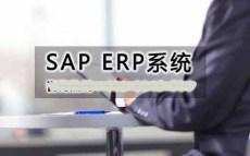 通化SAP软件代理商 SAP ERP软件开发公司