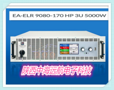 EA-PSE 9000 3U可编程电源
