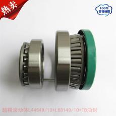 轮毂轴承维修套装L44649/10 L68149/10