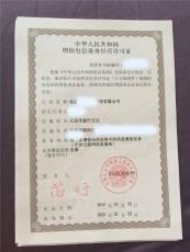 轉讓一家帶增值電信業務許可證ICP證的公司