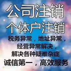 北京企業賬目不平想注銷怎么辦不查賬注銷