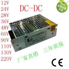 dc12V转12V直流电源厂家DC12v25W直流转换器