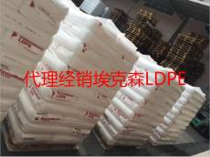 主營LDPE/美國埃克森美孚/LD150BW