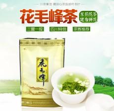 四川犍为茉莉花茶毛峰高级办公招待用茶价格