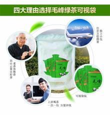 四川特级绿茶办公用茶毛峰高山绿茶批发价格